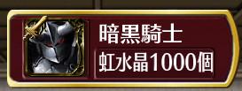 交換:暗黒騎士