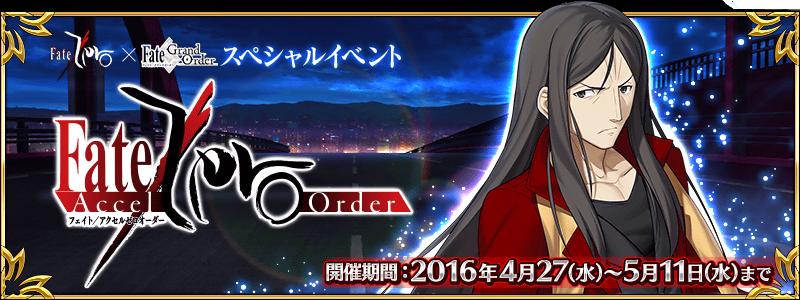 Fate/Accel Zero Order